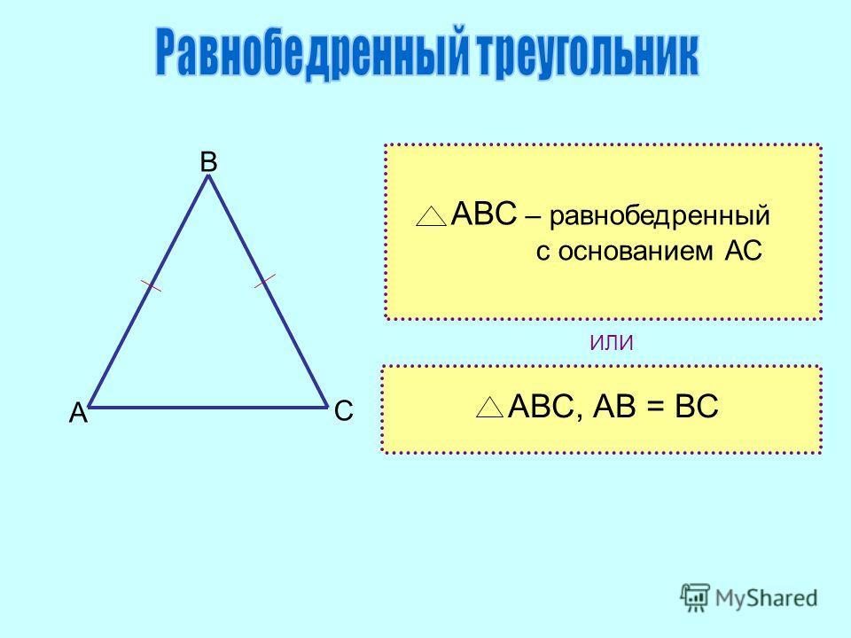 АВС – равнобедренный с основанием АС АВС, АВ = ВС ИЛИ В А С