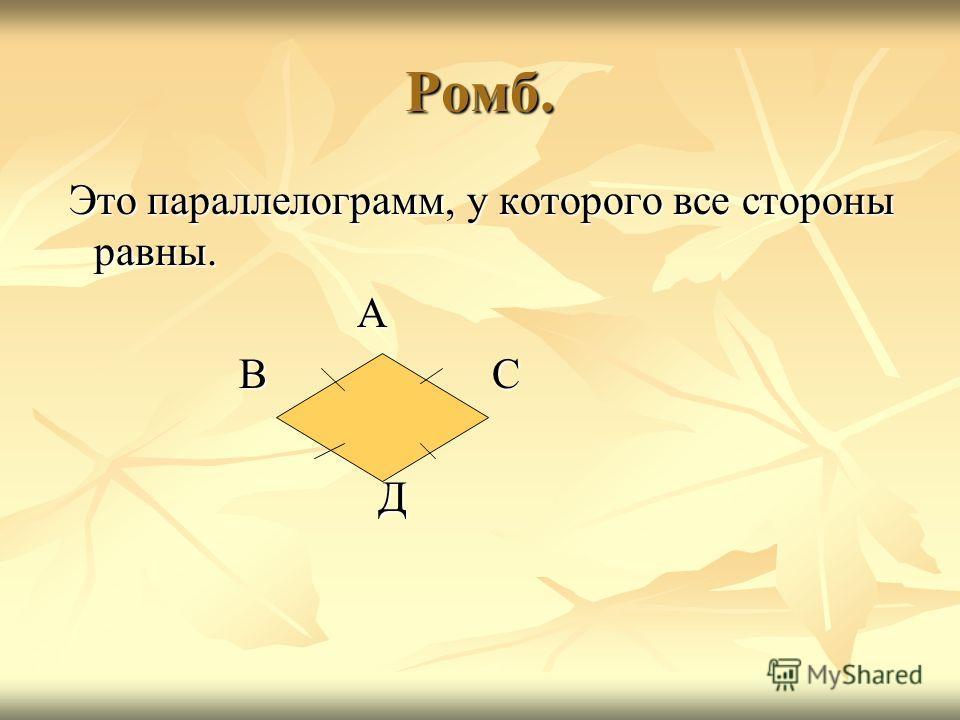 Ромб. Это параллелограмм, у которого все стороны равны. Это параллелограмм, у которого все стороны равны. А В С В С Д