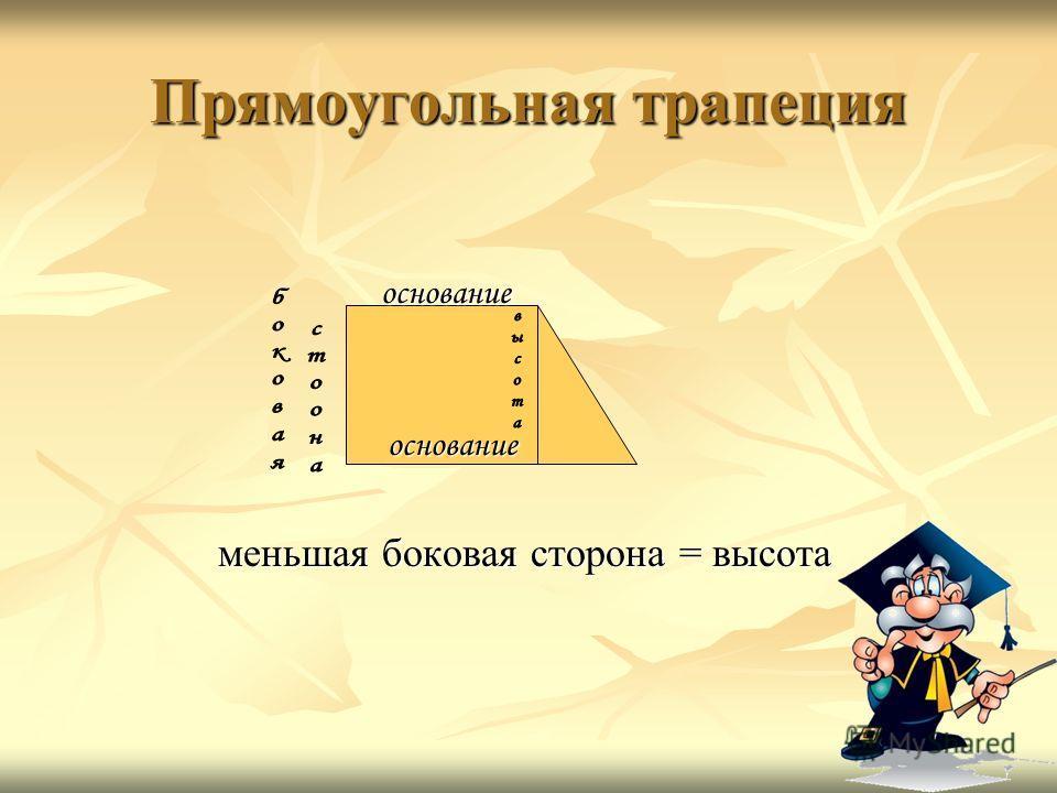 Прямоугольная трапеция основание основание меньшая боковая сторона = высота меньшая боковая сторона = высота