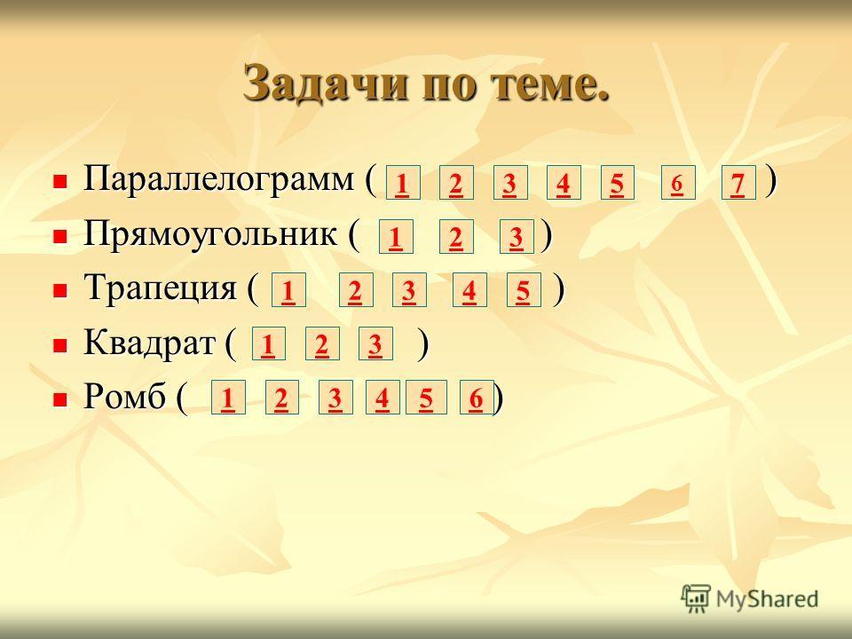 Задачи по теме. Параллелограмм ( ) Параллелограмм ( ) Прямоугольник ( ) Прямоугольник ( ) Трапеция ( ) Трапеция ( ) Квадрат ( ) Квадрат ( ) Ромб ( ) Ромб ( ) 12345 6 7 123 12345 123456 123