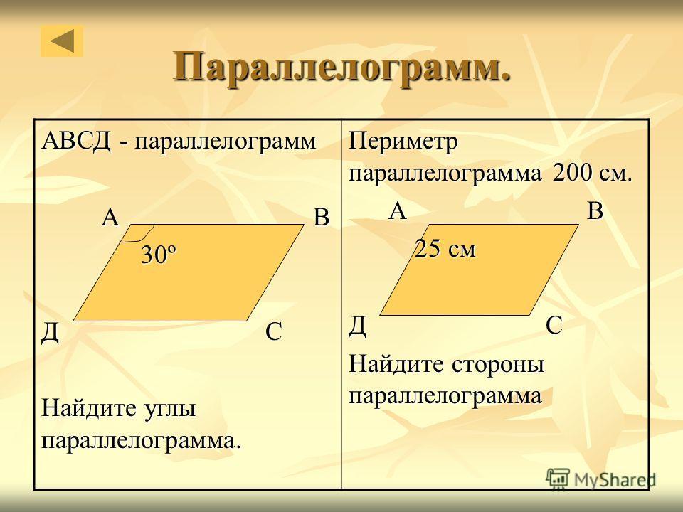 Параллелограмм. АВСД - параллелограмм А В А В 30º 30º Д С Найдите углы параллелограмма. Периметр параллелограмма 200 см. А В А В 25 см 25 см Д С Найдите стороны параллелограмма