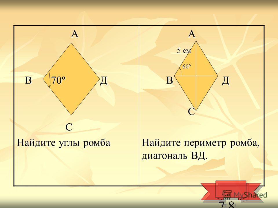 А В 70º Д В 70º Д С Найдите углы ромба А 5 см 5 см 60º 60º В Д В Д С Найдите периметр ромба, диагональ ВД. 7,8 7,8