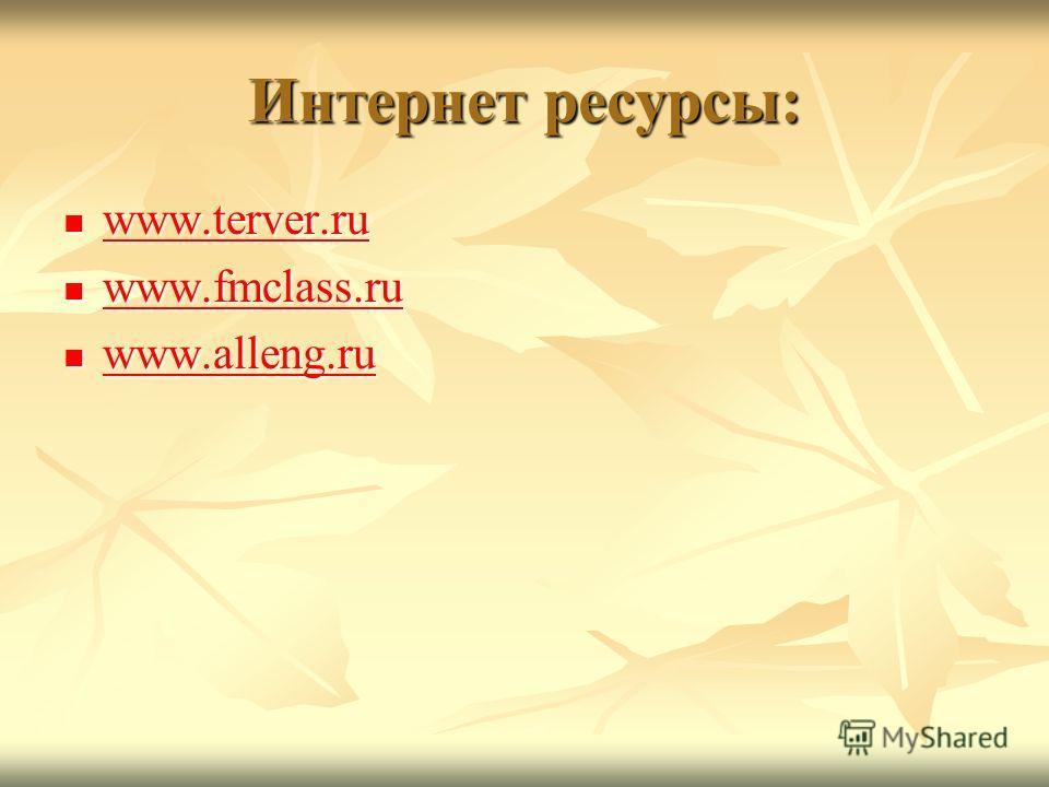 Интернет ресурсы: www.terver.ru www.terver.ru www.terver.ru www.fmclass.ru www.fmclass.ru www.fmclass.ru www.alleng.ru www.alleng.ru www.alleng.ru