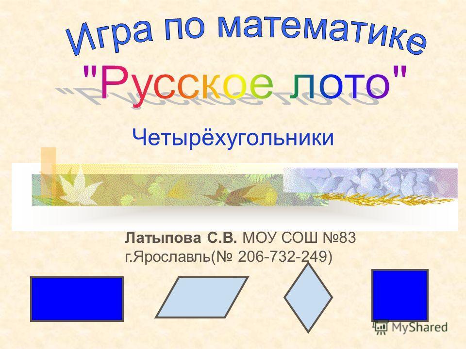 Четырёхугольники Латыпова С.В. МОУ СОШ 83 г.Ярославль( 206-732-249)