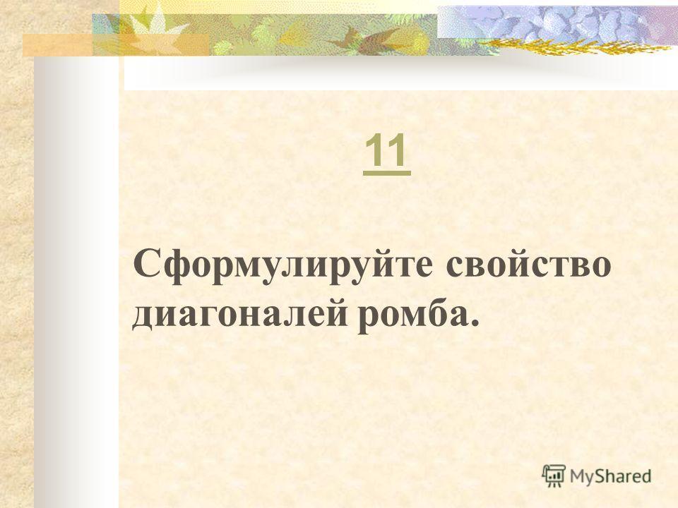 11 Сформулируйте свойство диагоналей ромба.