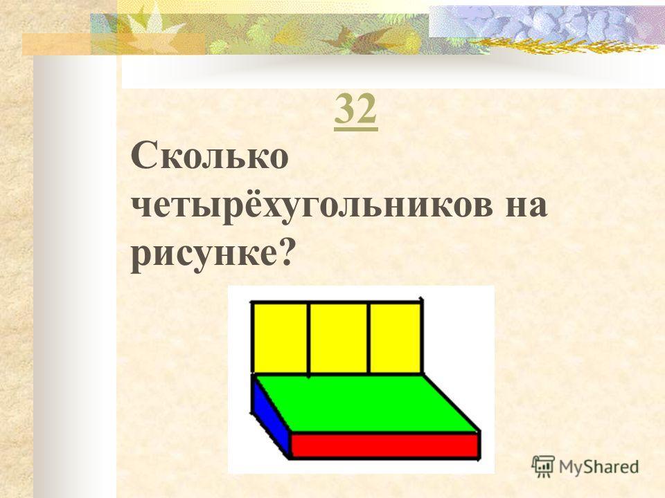 32 Сколько четырёхугольников на рисунке?