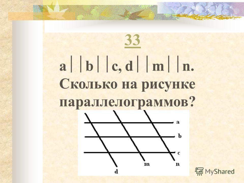 33 a b c, d m n. Сколько на рисунке параллелограммов?