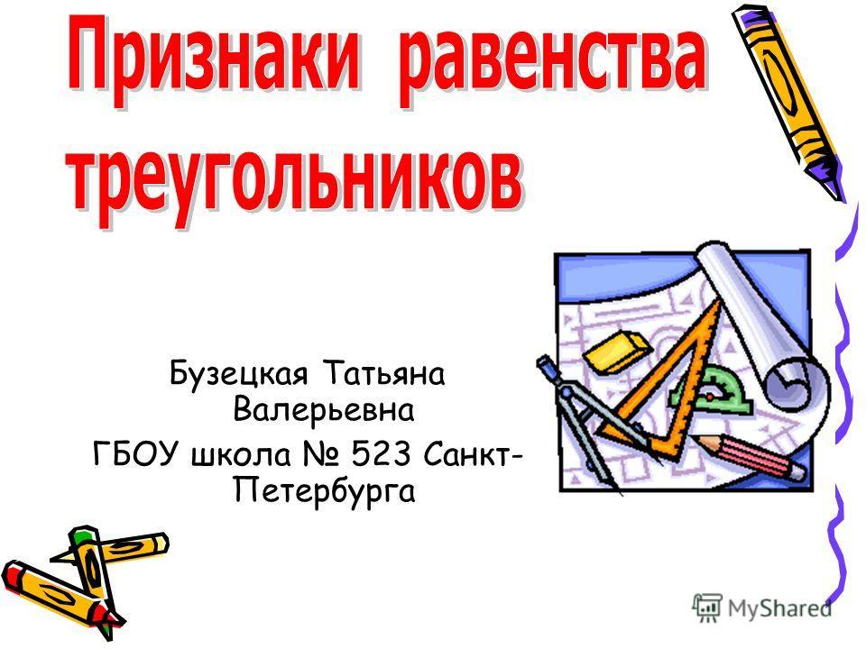 Бузецкая Татьяна Валерьевна ГБОУ школа 523 Санкт- Петербурга