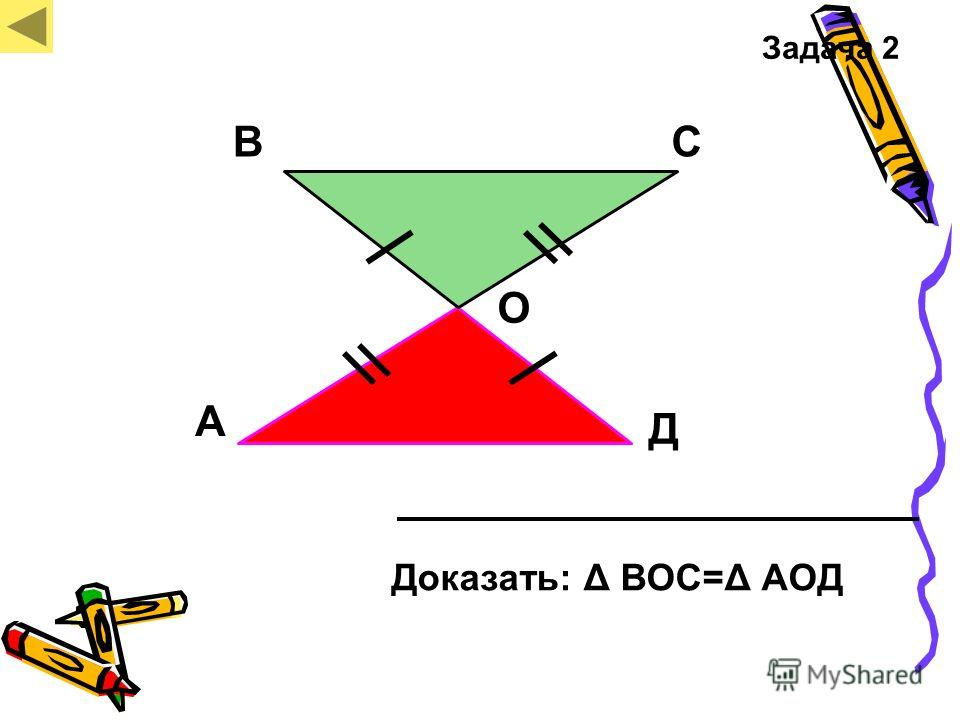 А ВС Д О Доказать: Δ ВОС=Δ АОД Задача 2