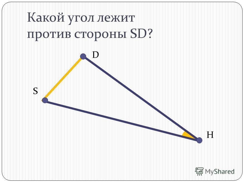Какой угол лежит против стороны SD? D H S