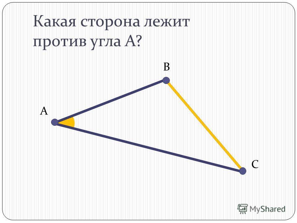 Какая сторона лежит против угла А? В С А