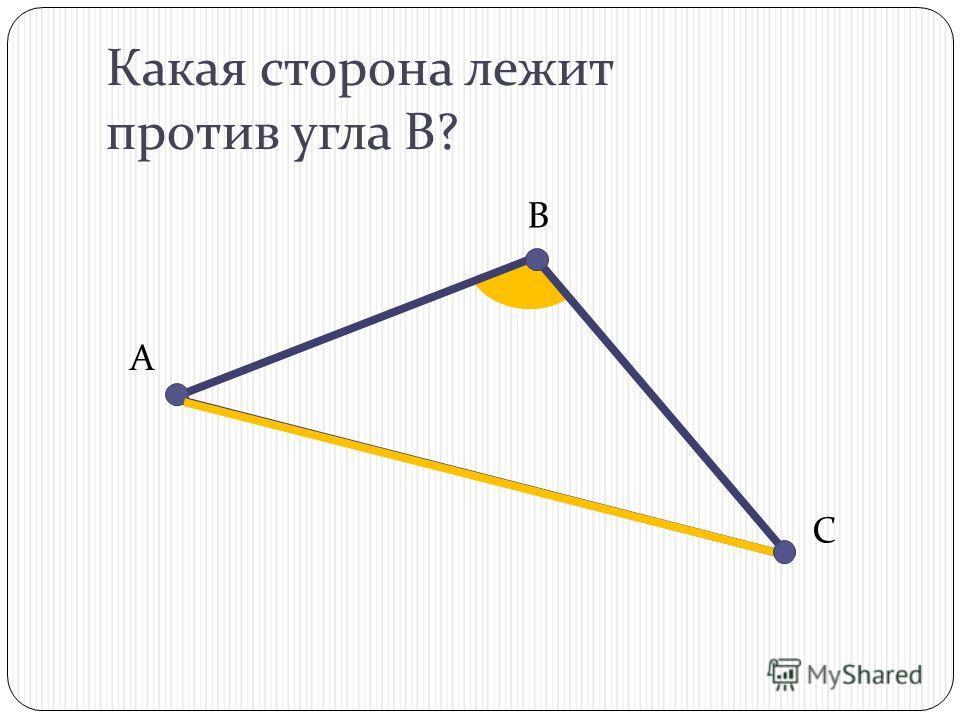 Какая сторона лежит против угла В? В С А