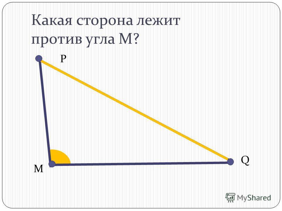 Какая сторона лежит против угла M? P Q M