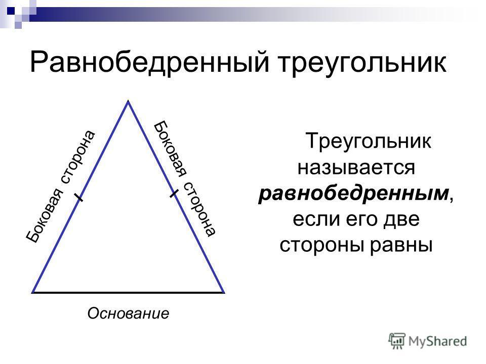 Равнобедренный треугольник Треугольник называется равнобедренным, если его две стороны равны Основание Боковая сторона