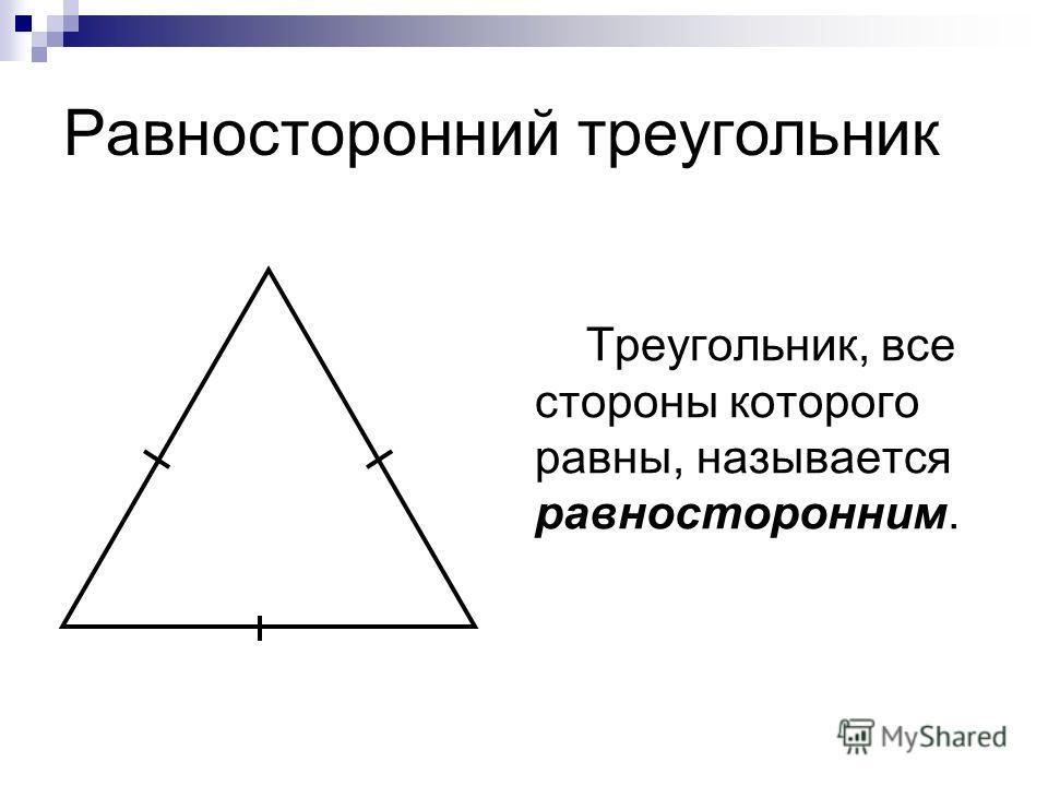 Равносторонний треугольник Треугольник, все стороны которого равны, называется равносторонним.