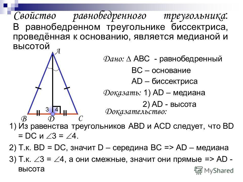 Свойство равнобедренного треугольника : В равнобедренном треугольнике биссектриса, проведённая к основанию, является медианой и высотой 1) Из равенства треугольников ABD и ACD следует, что BD = DC и 3 = 4. 2) Т.к. BD = DC, значит D – середина BC => А