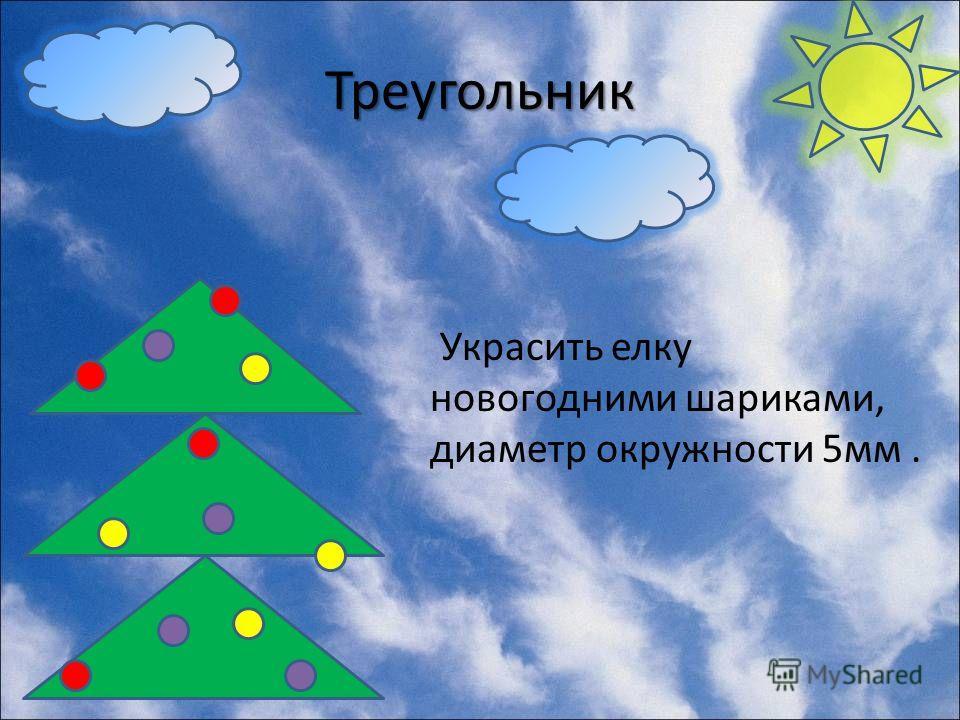 Треугольник Украсить елку новогодними шариками, диаметр окружности 5мм.