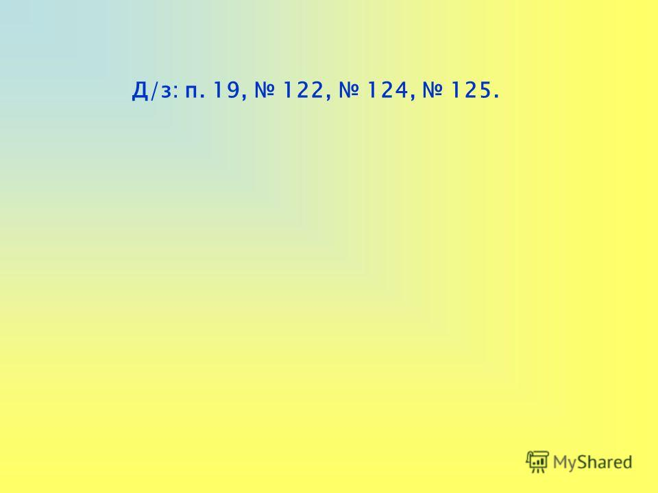 Д/з: п. 19, 122, 124, 125.