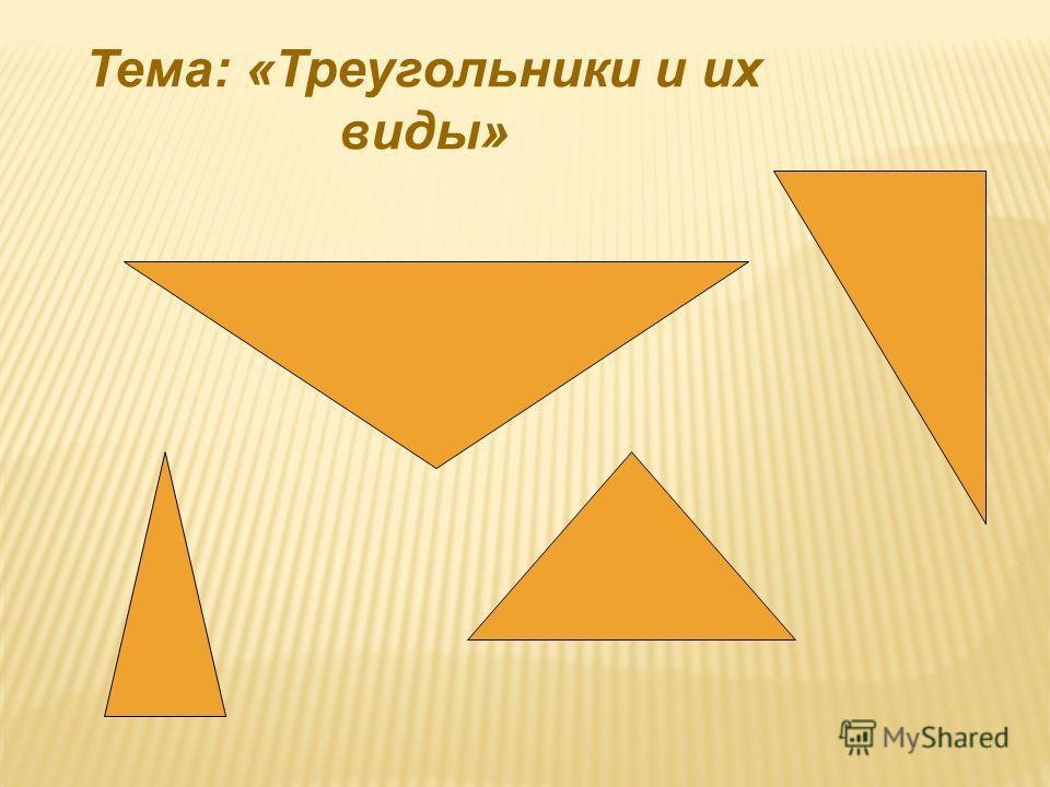 Тема: «Треугольники и их виды»