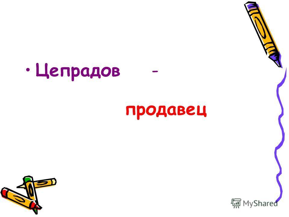 Цепрадов - продавец