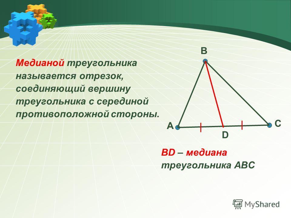 Медианой треугольника называется отрезок, соединяющий вершину треугольника с серединой противоположной стороны. BD – медиана треугольника ABC A B C D