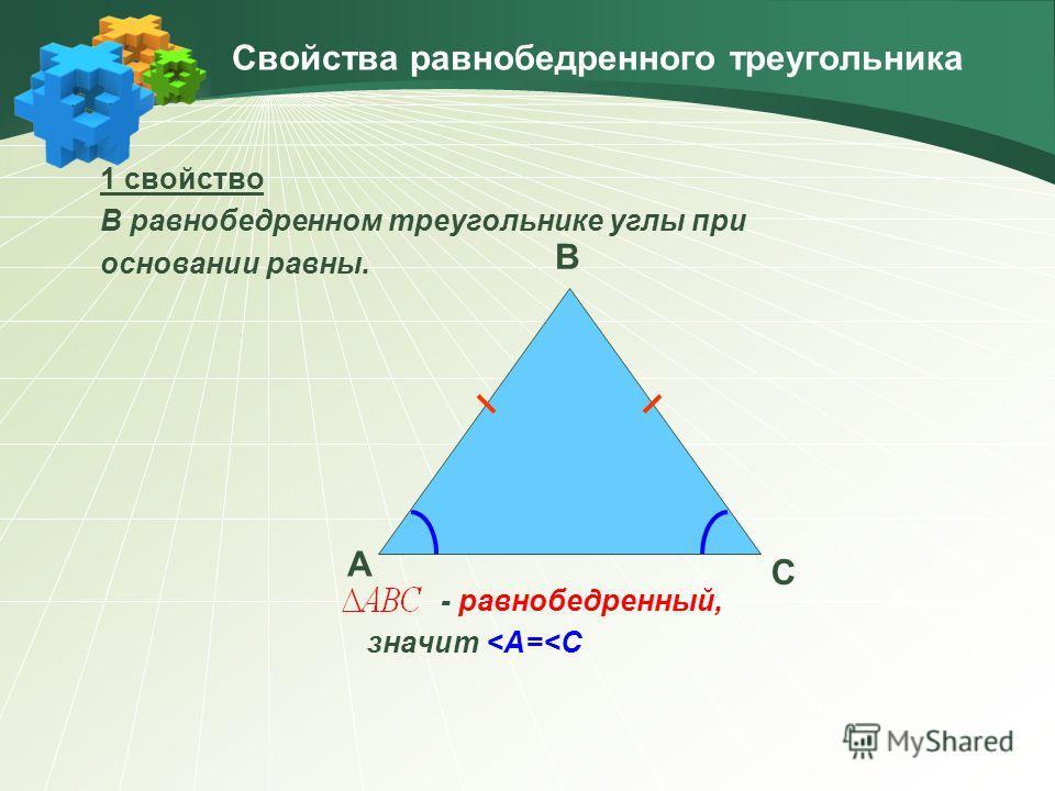 Свойства равнобедренного треугольника 1 свойство В равнобедренном треугольнике углы при основании равны. - равнобедренный, значит