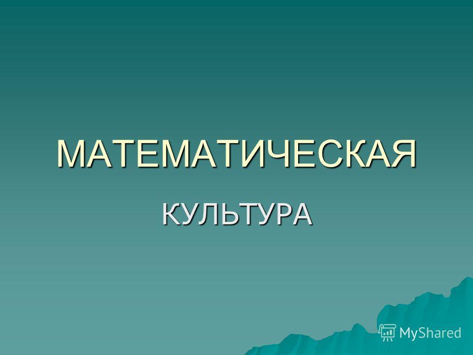 МАТЕМАТИЧЕСКАЯ КУЛЬТУРА
