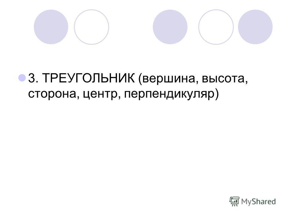 3. ТРЕУГОЛЬНИК (вершина, высота, сторона, центр, перпендикуляр)