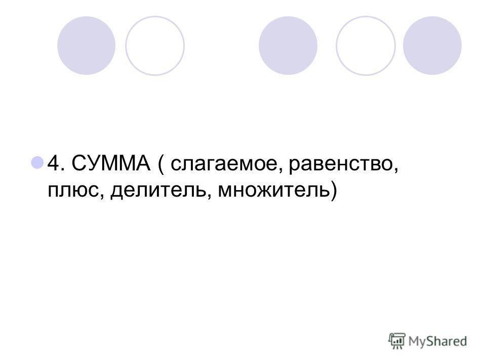 4. СУММА ( слагаемое, равенство, плюс, делитель, множитель)