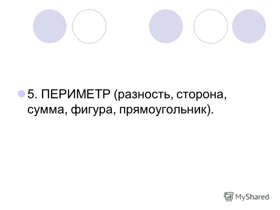 5. ПЕРИМЕТР (разность, сторона, сумма, фигура, прямоугольник).