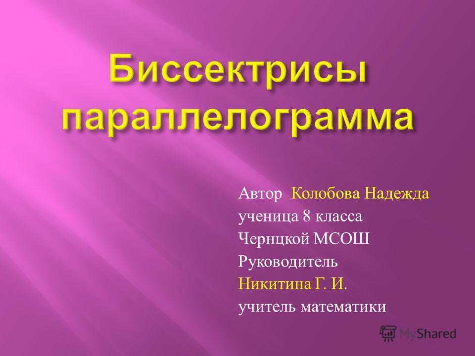 Автор Колобова Надежда ученица 8 класса Чернцкой МСОШ Руководитель Никитина Г. И. учитель математики