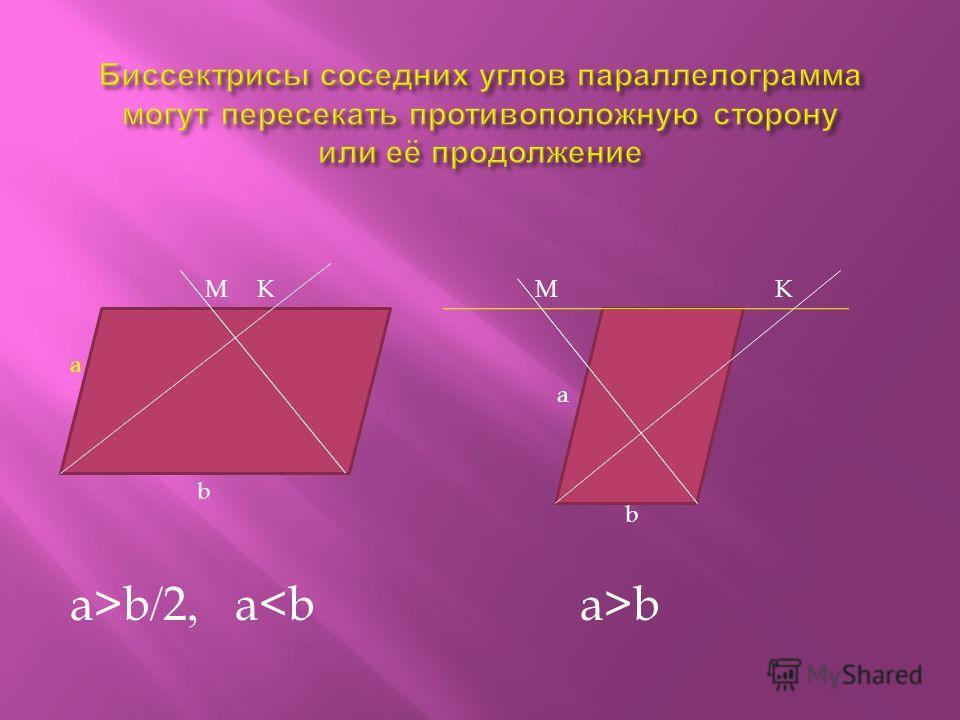 a b MKMK a b a>ba>b / 2, a