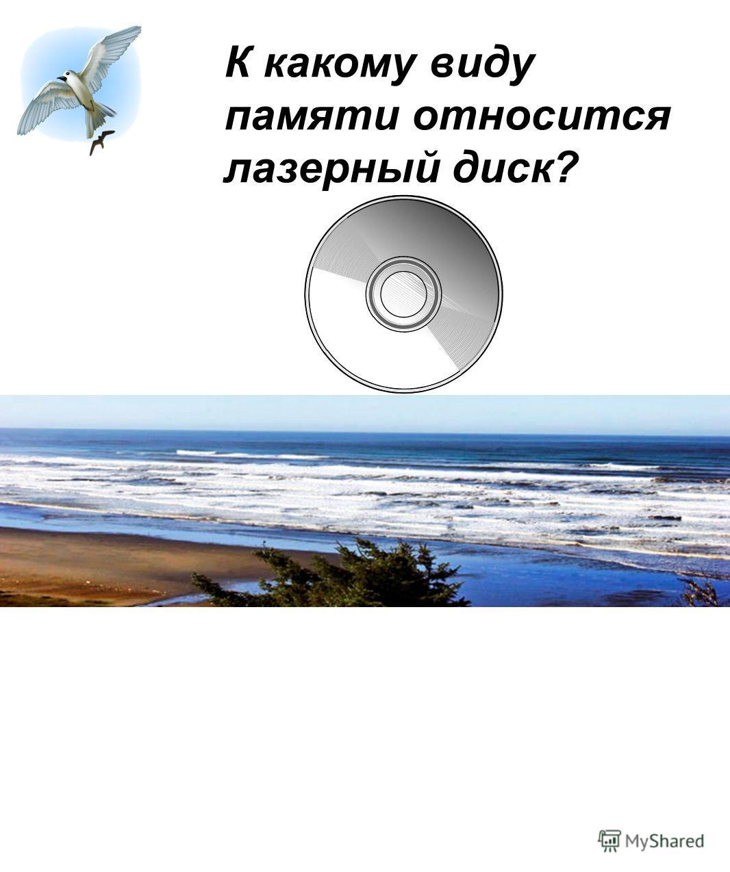 К какому виду памяти относится лазерный диск?