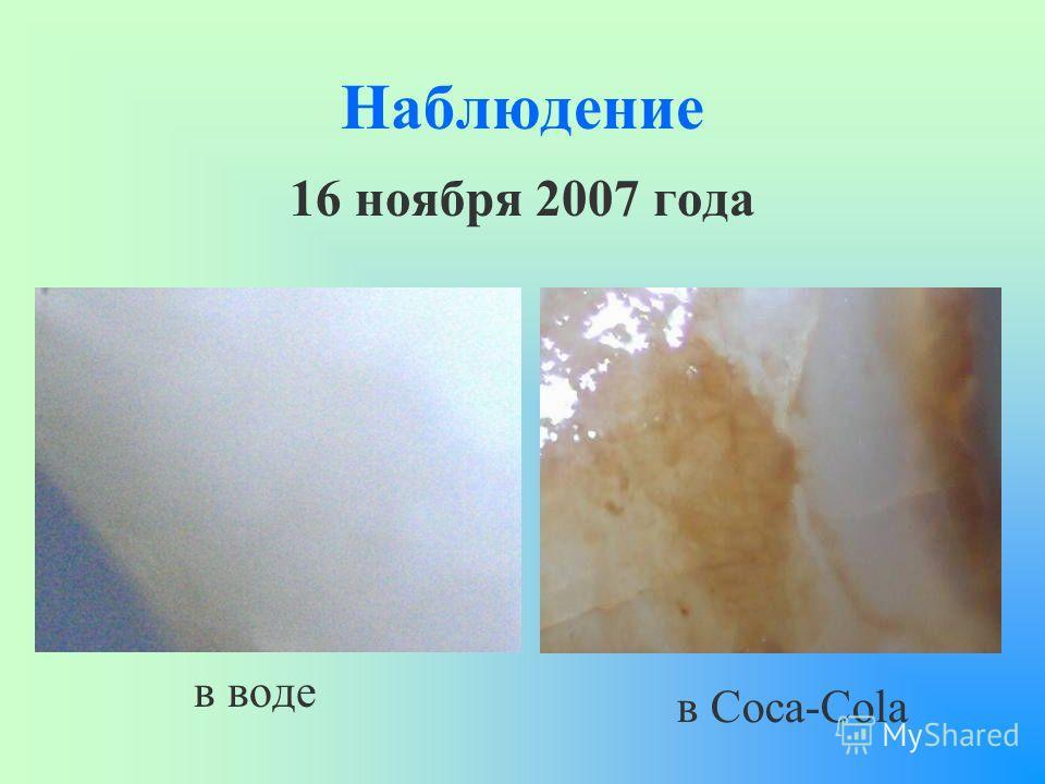 Наблюдение 16 ноября 2007 года в воде в Coca-Cola