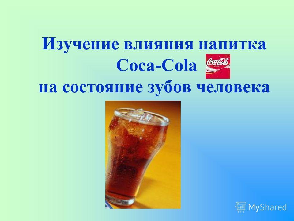 Изучение влияния напитка Coca-Cola на состояние зубов человека
