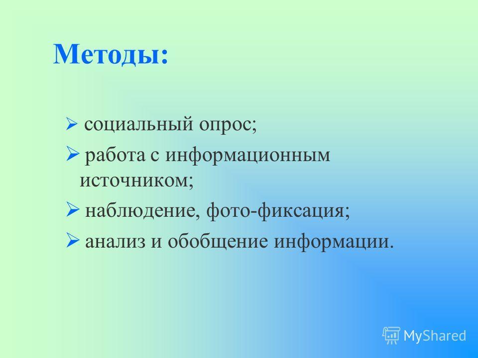 Методы: социальный опрос; работа с информационным источником; наблюдение, фото-фиксация; анализ и обобщение информации.