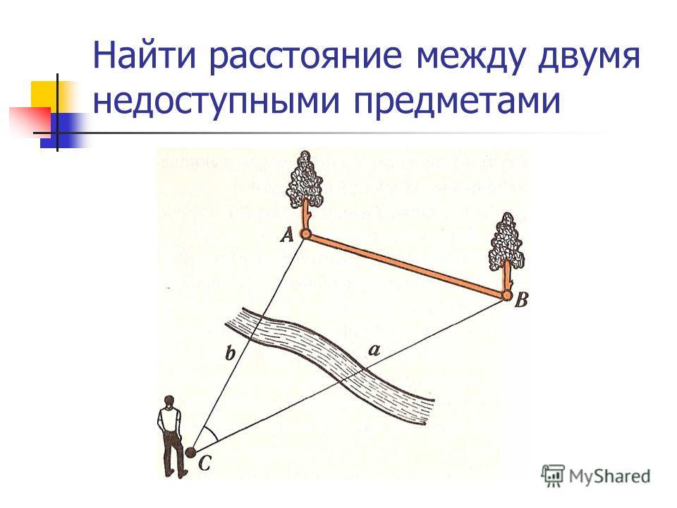 Найти расстояние между двумя недоступными предметами