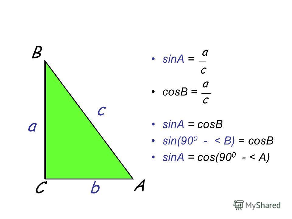 sinA = cosB = sinA = cosB sin(90 0 - < B) = cosB sinA = cos(90 0 - < A) А С В с а b c a a c