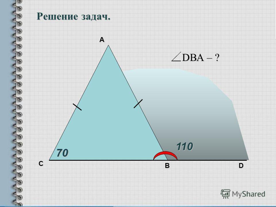 D С B Решение задач. 7070 DВА – ? А 110