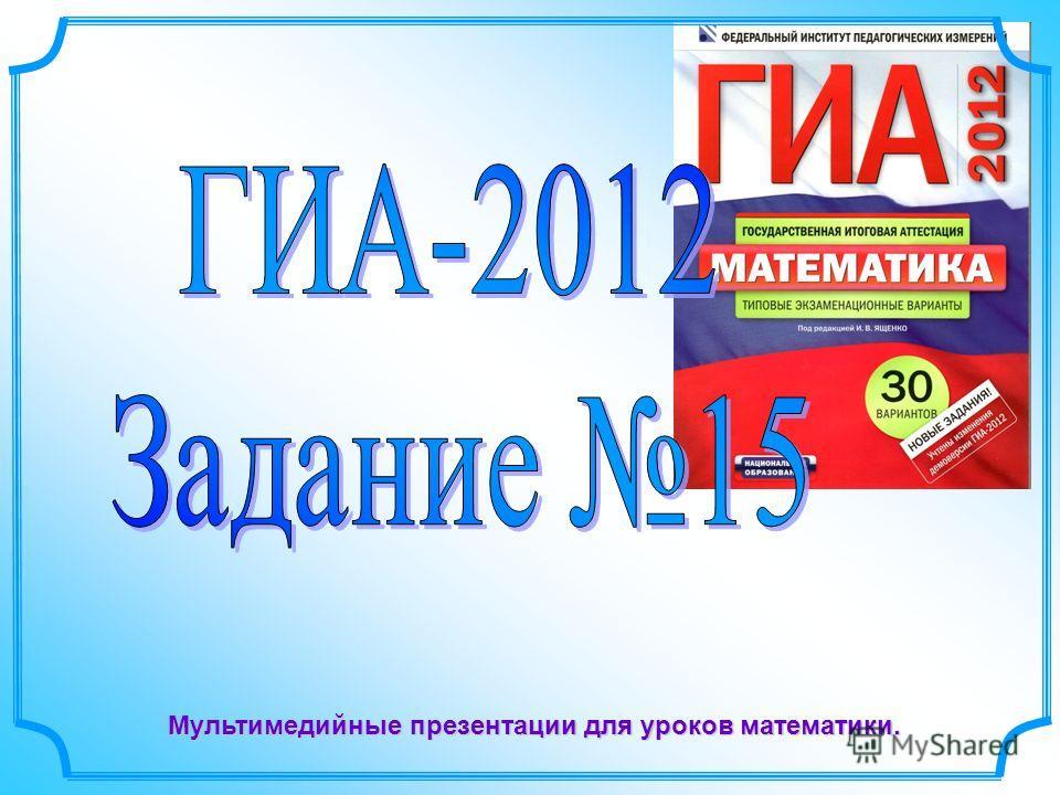 Мультимедийные презентации для уроков математики.