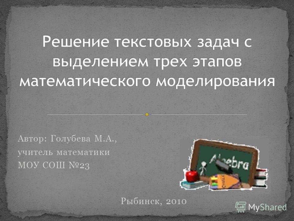Автор: Голубева М.А., учитель математики МОУ СОШ 23 Рыбинск, 2010