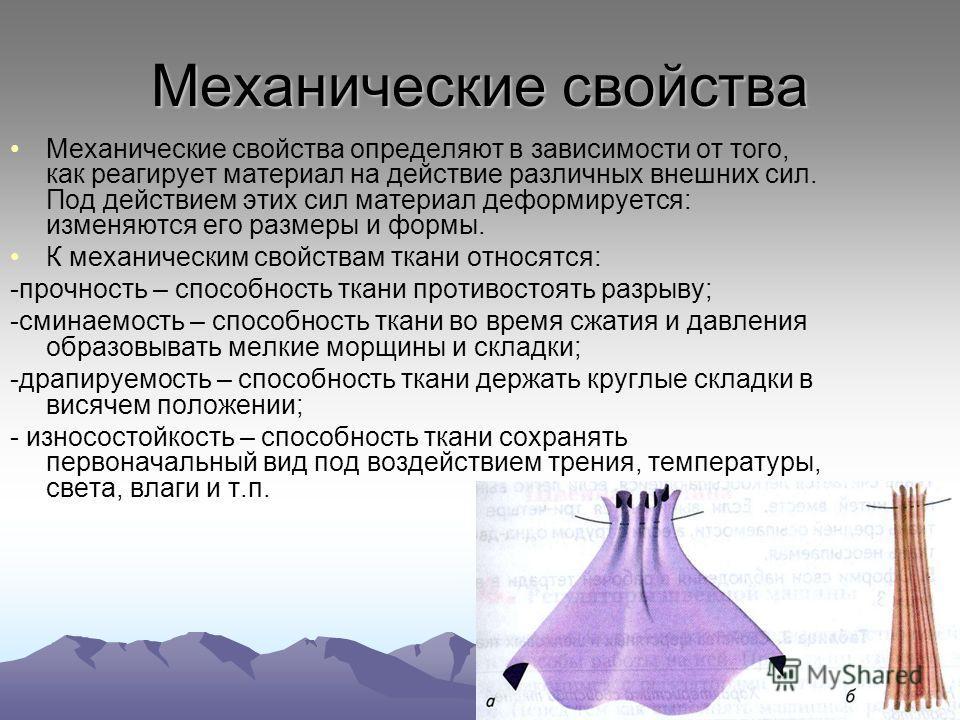 Механические свойства Механические свойства определяют в зависимости от того, как реагирует материал на действие различных внешних сил. Под действием этих сил материал деформируется: изменяются его размеры и формы. К механическим свойствам ткани отно