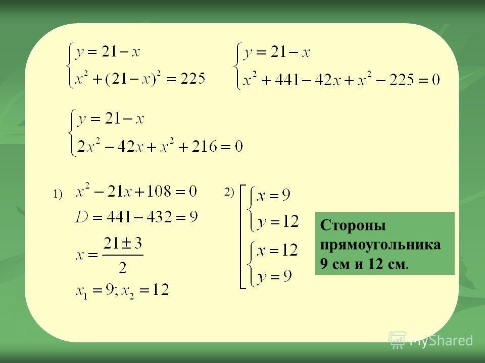 1) 2) Стороны прямоугольника 9 см и 12 см.