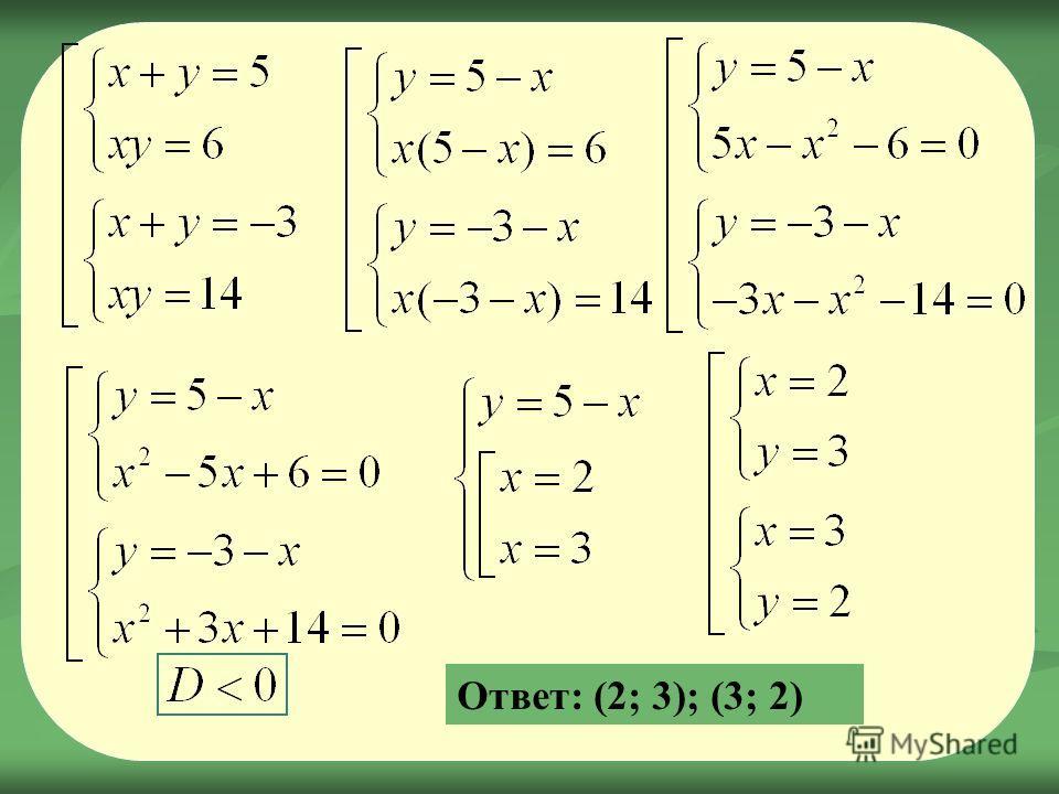 Ответ: (2; 3); (3; 2)