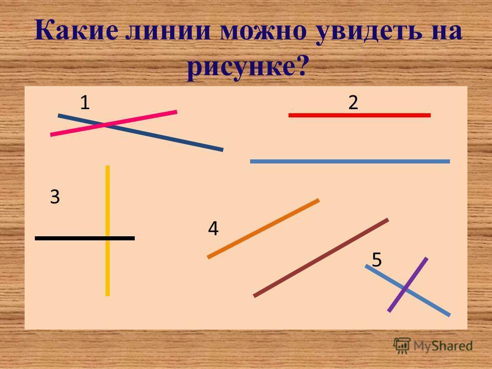 Какие линии можно увидеть на рисунке? 1 2 3 4 5