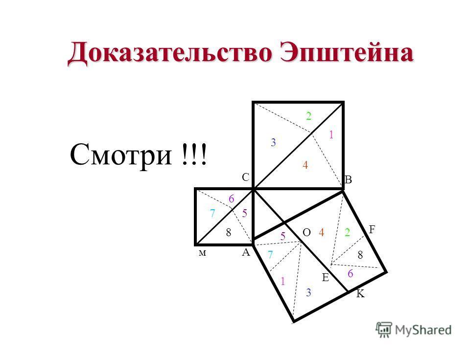 Доказательство Эпштейна м С А В F K E O 1 7 5 42 8 6 3 1 4 2 3 5 8 6 7 Смотри !!!