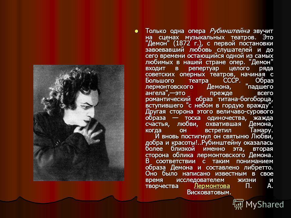 Только одна опера Рубинштейна звучит на сценах музыкальных театров. Это