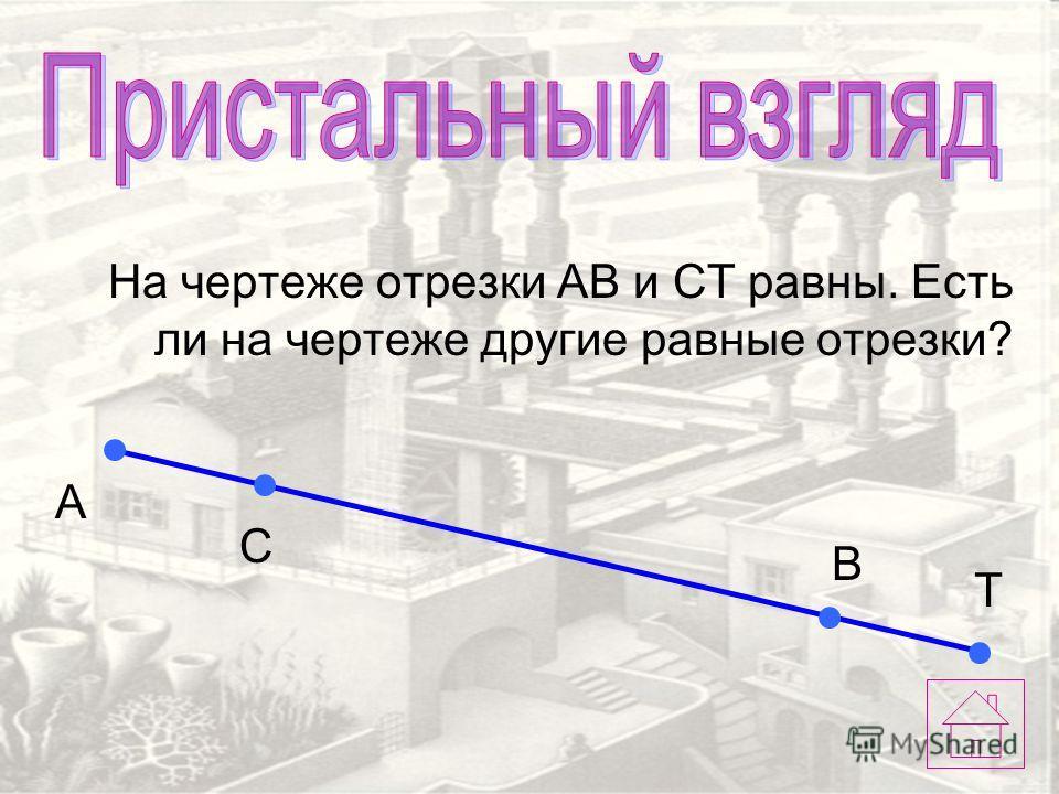На чертеже отрезки АВ и СТ равны. Есть ли на чертеже другие равные отрезки? Т С В А