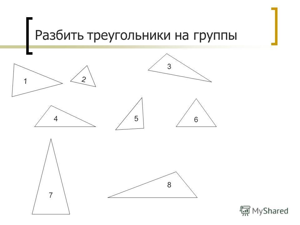 Разбить треугольники на группы 1 7 2 3 4 5 6 8