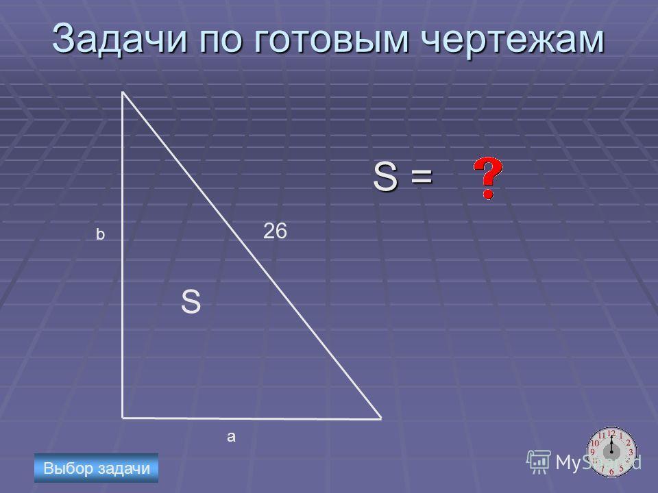 Задачи по готовым чертежам b a 26 S S = Выбор задачи